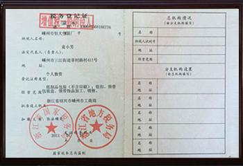 税务登记证-恒大